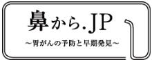 鼻から.JP